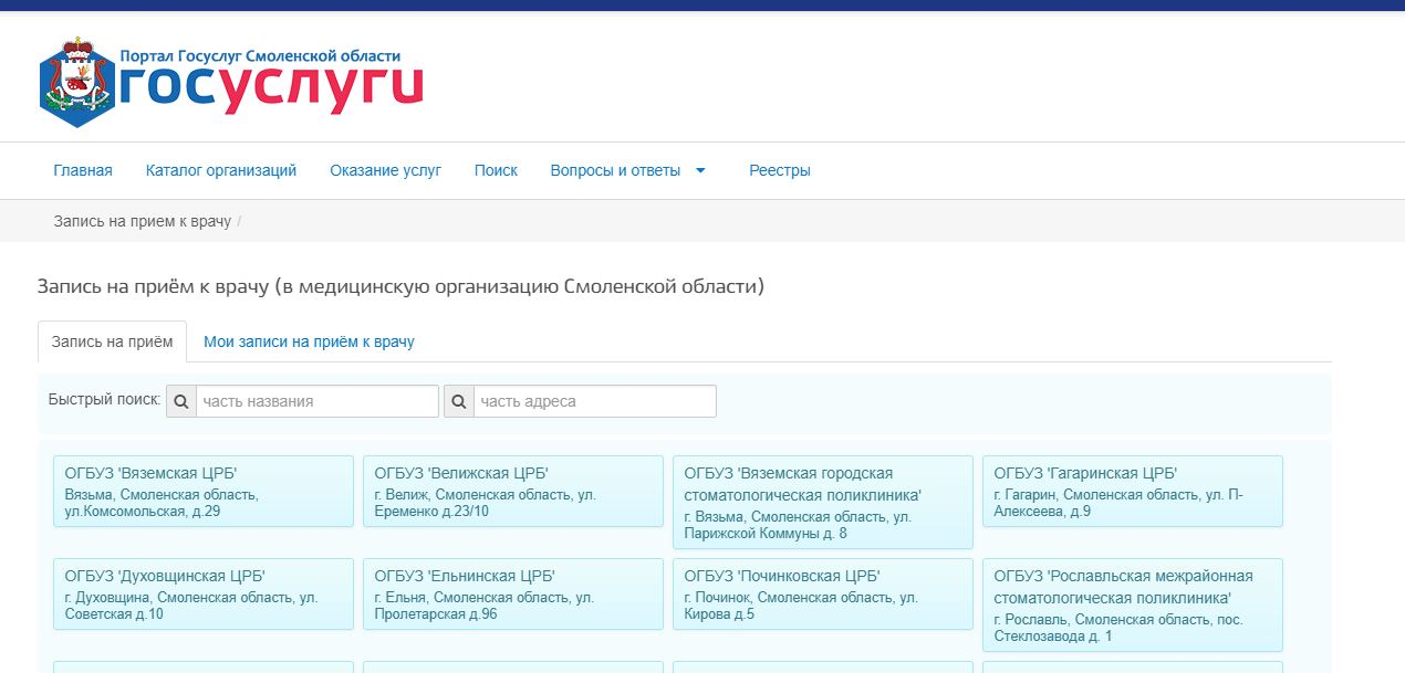 смоленск медицинское страхование адреса